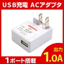 AC USB充電器 USB 1ポート 1.0A 各種スマホ対応/iPhone7 Plus iPhone6s iPhoneSE iPhone6 iPhone6 p...
