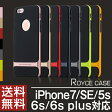 iPhone6s Plus iPhone6 Plus プラス iPhone SE iPhone5s 5 Royce case ロイスケース スマホケース メール便専用 アイフォン6 plusカバー 保護 ケース カバー スマホ スマートフォン スマホカバー 携帯ケース アイフォンケース おしゃれ 薄い 薄型 バンパー バンパーケース