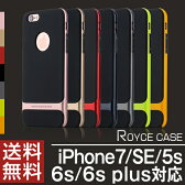 iPhone7ケース iPhone7 iPhone6s Plus iPhone6 Plus プラス iPhone SE 5s 5 Royce case ロイスケース スマホケース メール便専用 アイフォン6 plusカバー 保護 ケース スマホ スマートフォン スマホカバー 携帯ケース アイフォンケース おしゃれ 薄い 薄型 バンパーケース
