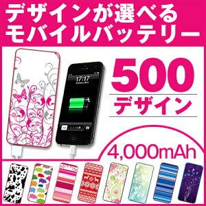 デザイン モバイル バッテリー スマート