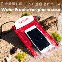 送料無料 防水ケース 全機種対応 IPX8 海 プール スマホケース iPhone7 Plus iPhone7ケース iPhone6s Plus iPhoneSE アイフォン6 Xperia z5 z3 galaxy アンドロイド 携帯 スマートフォン 防水カバー スマホカバー 大きめ お風