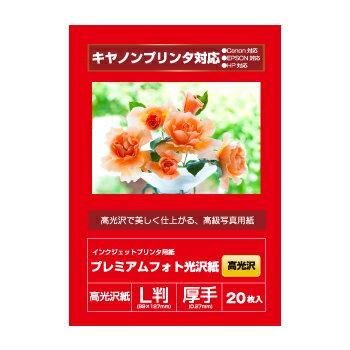 【取】キヤノン対応 写真用紙 プレミアムフォト光...の商品画像