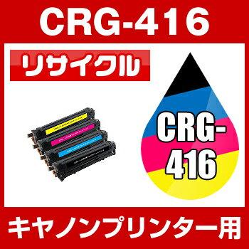 【メーカーお取り寄せ】キヤノン CRG-416 4色セット 【送料無料】 【リサイクルトナー】 Canon トナーカートリッジ トナー 同梱  【メール便】【OA100】