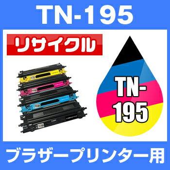 【メーカーお取り寄せ】ブラザー TN-195 4色セット 【送料無料】 【リサイクルトナー】 Brother トナーカートリッジ トナー 同梱  【メール便】【OA100】