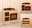 Extreme popularity! !A wooden playing house kitchen [German fir tree (fir tree), beech] [COOK TIME:] Toy of the handmade ☆【 walnut natural white 】 playing house kitchen Christmas tree of the Cook thyme 】 modern color deluxe low type (three colors available) woodwork craftsman