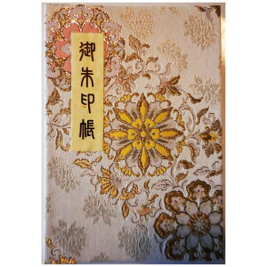 御朱印帳(朱印帳)カバー付き・綺麗な花紋・西陣織高