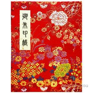 御朱印帳(朱印帳)かわいい花柄(赤)・西陣織高級金