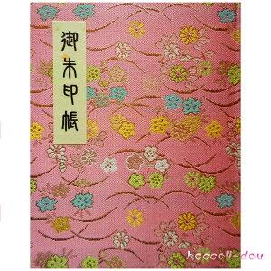 御朱印帳(朱印帳)カバー付き・かわいいピンク(四季