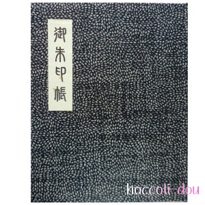 御朱印帳(朱印帳)カバー付き「藍色小紋柄(菊文)」