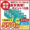 メニコン エピカコールド アクアモア280ml×12本セット【エースコンタクトロゴ入り】【ソフト用】ksapo【RCP】【P01Jul16】