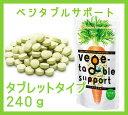 【健康維持用】ベジタブルサポート 240g タブレットタイプ【ベジサポ】【ドッグフード】【犬】【おやつ】【サプリ】【野菜】【RCP】【P01Jul16】