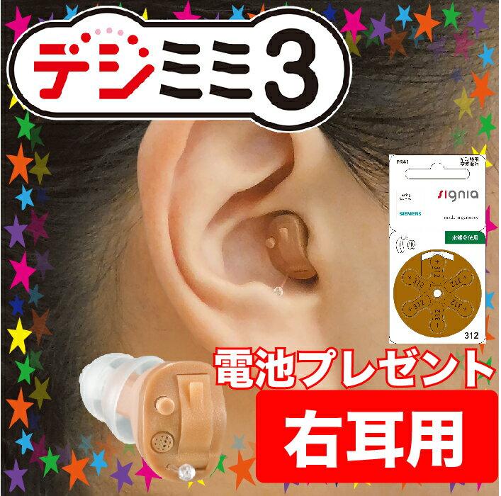 送料無料改訂版「小型」「目立たない」「驚きの音質」耳穴型デジタル補聴器デジミミ3改定版右耳用