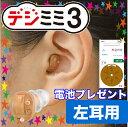 【送料無料】【改訂版】「小型」「目立たない」「驚きの音質」耳穴型デジタル補聴器
