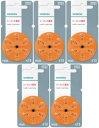 【DM便なら送料無料【SIEMENS】シーメンス 補聴器用空気電池PR48(13) 5パックセット(30粒入り)