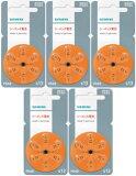 【メール便なら】【レビューを書いてポイント2倍】【SIEMENS】シーメンス 補聴器用空気電池PR48(13) 5パックセット(30粒入り)