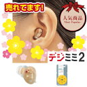 【送料無料】【乾燥ケース&専用電池プレゼント!】シーメンス補聴器取扱いの超小型耳