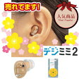 【送料無料】【乾燥ケース&専用電池プレゼント!】シーメンス補聴器取扱いの超小型耳穴型デジタル補聴器 デジミミ2 左耳用