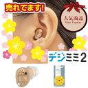 【送料無料】【乾燥ケース&専用電池プレゼント!】シーメンス補聴器取扱いの超小型耳穴型デジタル補聴器