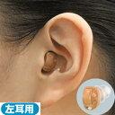 【送料無料】【専用電池プレゼント!】シグニア補聴器取扱いの超小型耳穴型デジタル補