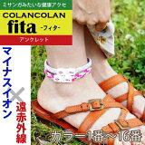 �ڥݥ����10�ܡۥ����� fita ����åȡ�1-16��/COLANCOLAN Fita anklet/���������/�ߥ��� ����å�/�ߥ��� ��//�ޥ��ʥ�������/���/��ǥ�����/���ݡ���/���/�ڥ�/���å���/����å�/������/����� �����Υ��եȤˤ�/10P18Jun16