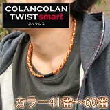 �ڥݥ����10�ܡۥ����� TWIST smart �ͥå��쥹��41-60��/COLANCOLAN/���������/���/�ͥå�/necklace/���ꥳ��/�ޥ��ʥ�������/���顼/���/����Ź/�ߥ���/�����/���ե�/�ץ쥼���/��/10P28Sep16