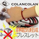 �ڥݥ����10�ܡۥ����� S������ ���ŵ����֥쥹��å� colancolan S-guard Bracelet/���ŵ����å� ���ŵ��ɻߥ֥쥹��å� �������ʥ֥쥹��å� ���ŵ��ɻ��к�/���ŵ����/���ŵ����å�/�����/���ե�/�ץ쥼���/��/���ŵ����֥쥹��å�