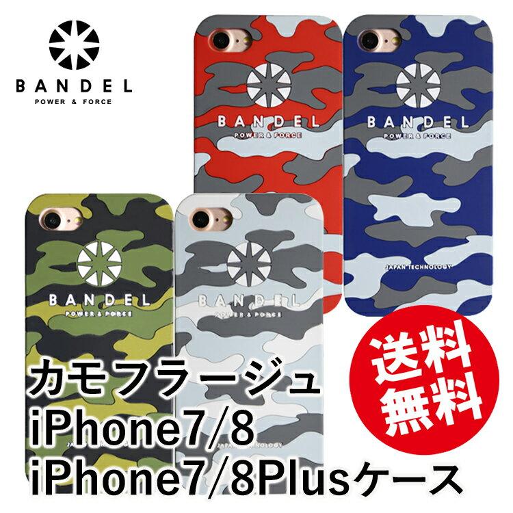 送料無料 バンデル アイフォン7/8ケース アイフォン7/8plusケース 迷彩 bandel iPhone7 iPhone7Plus case カモフラージュ柄/iPhone7ケース/iPhone7Plusケース/iPhone8ケース/iPhone8Plusケース/アイフォン7ケース/アイフォン7プラスケース/iphoneケース/アイフォンケース
