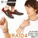【送料無料】コランコラン BRAID4(四つ編み)3点セット...