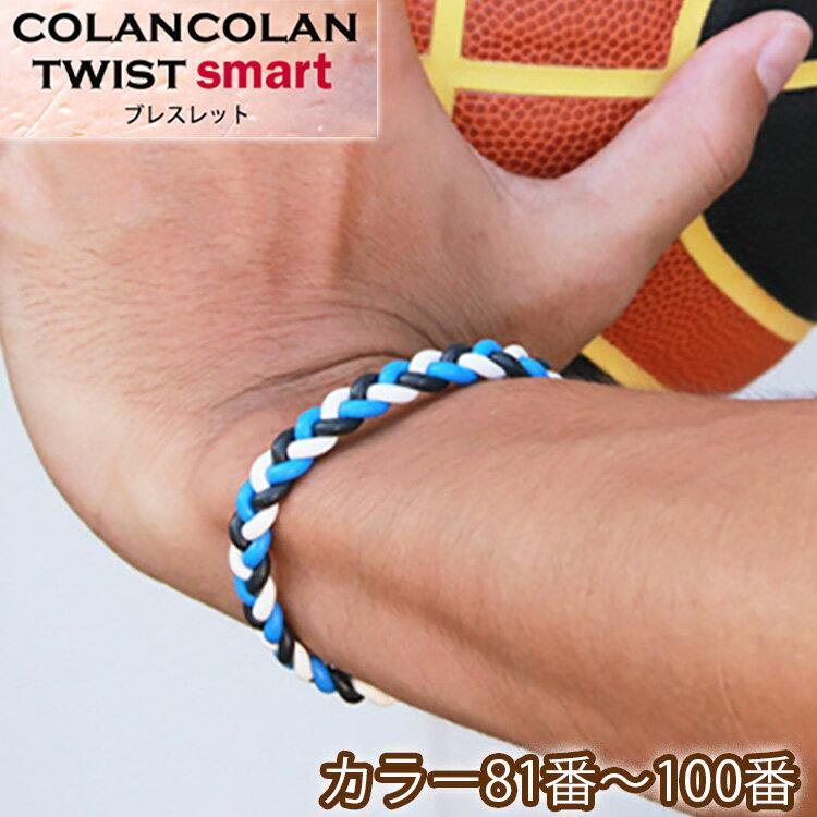 コランコラン TWIST smart ブレスレッ...の商品画像