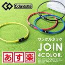 【送料無料】コラントッテ ワックルネック JOIN colantotte 磁気ネックレス ジョイン ネックレス
