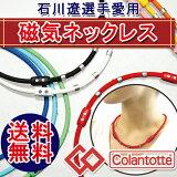 �ڥݥ����10�ܡۡ�����̵���� �����ȥå�(Colantotte) ��å���ͥå� ������ Ge+ ��smtb-s��/�ͥå��쥹/������/ͭ¼�ҷ�/���/��ǥ�����/�ͥå�/�����/��RCP��/�ڤ�����_���˱Ķȡ�/�ڤ�����_���˱Ķȡ�/�����/���ե�/�ץ쥼���/��/10P28Sep16