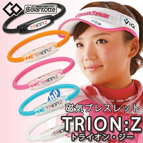 コラントッテ Colantotte TRIONZ トライオン ジー ループ/有村智恵/健康アクセサリー/【RCP】