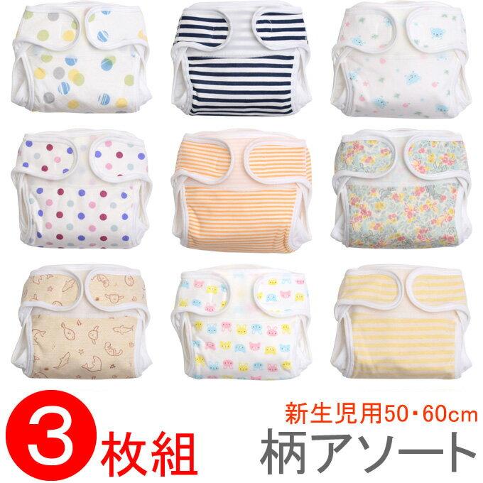 新生児用おむつカバー3枚組みアソート(ベビー赤ちゃん新生児布おむつカバー布オムツカバー男の子女の子5