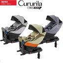 アップリカ チャイルドシート クルリラ AC(Aprica チャイルドシート 新生児 キッズ ベビー 赤ちゃん 回転式 ジュニアシート 新生児から 4歳頃まで)【送料無料】