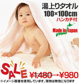Baby bath towel 100 x 100 cm and mini handkerchief 20 × 20 cm set-Japan