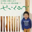 無垢材を使用した子供向け身長計「せいくらべ」(身長計 木製 出産祝い 男の子 女の子 誕生日祝い ギフト プレゼント)
