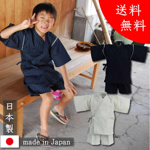 ベビー&キッズ・甚平スーツ刺し子織柄・送料無料・日本製・刺し子織(甚平子供キッズベビー赤ちゃん甚平日