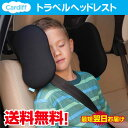 日本育児 大人も使える車用ヘッドレスト(キッズ ドライブ 首かっくん 防止 ヘッドレスト 送料無料)