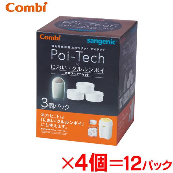 コンビ 強力防臭抗菌おむつポット ポイテック×におい・クルルンポイ 共用スペアカセット3個パック×4個=12個パック (ゴミ箱 おむつ処理ポット用 送料無料)