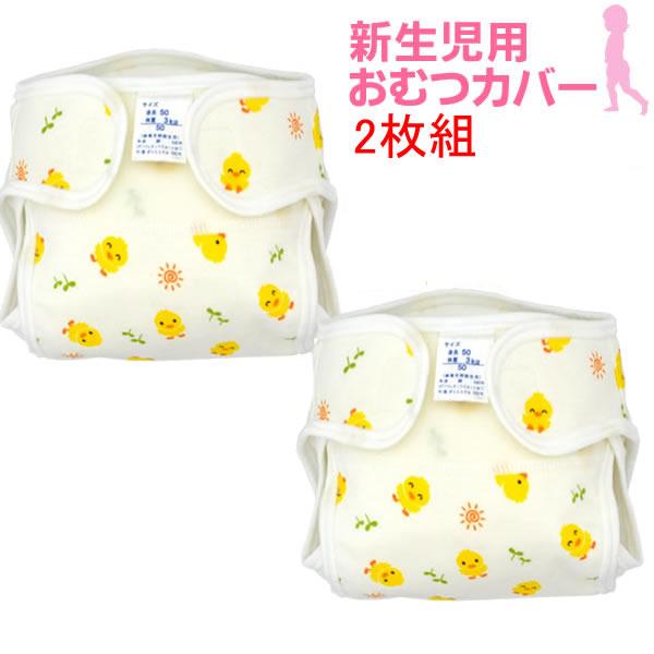 新生児用おむつカバー2枚組みチック柄(ベビー赤ちゃん新生児布おむつカバー布オムツカバー布オムツカバー