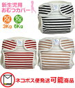 [email service shipment possibility] one piece [deep color] of pilch horizontal stripes [product made in Japan] for newborn babies