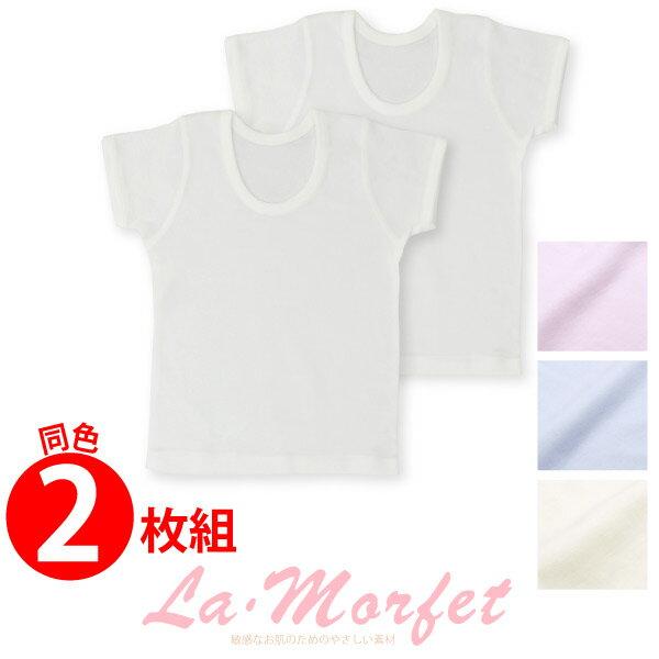 2枚組ラ・モルフェフライス半袖シャツ日本製(ラモルフェキッズベビー肌着新生児肌着赤ちゃん肌着敏感肌ベ