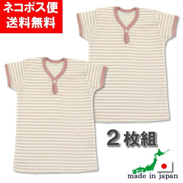 ベビー・ボーダー柄一釦半袖シャツ2枚組・日本製(キッズ赤ちゃん新生児肌着下着パジャマベビー服子供半そ