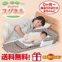 日本育児 ベッドインベッド 添い寝ベッド スグネル (添い寝ベッド 添い寝 ベビーベッド 送料無料)