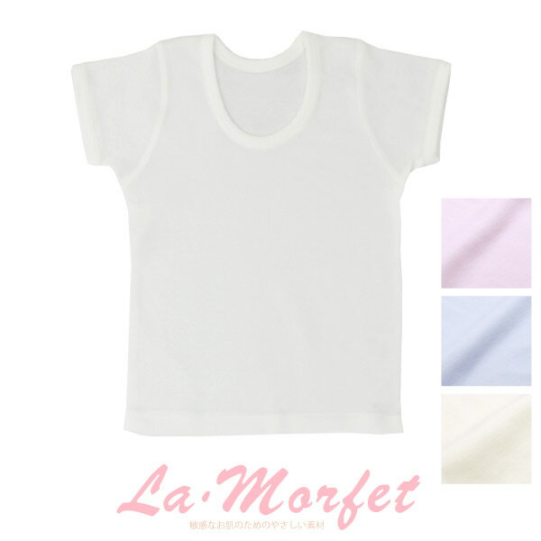ラ・モルフェフライス半袖シャツ日本製(ラモルフェ肌着キッズベビー肌着新生児肌着赤ちゃん肌着敏感肌ベビ