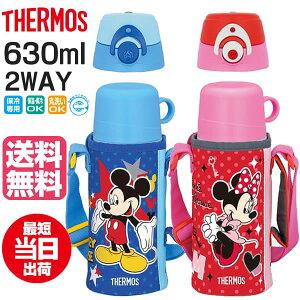 THERMOS(サーモス) 真空断熱2WAYボトル ディズニー 0.63L 0.6L (サーモス 水筒 子供用 水筒 直飲み ができる保冷専用、コップ・・・