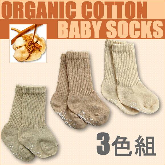 セットでお得オーガニックコットン・ベビーソックス3色組み日本製(ベビーソックス靴下赤ちゃんベビーキッ