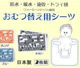 日本制造的双干净的床单的床上,以防止换尿布时换尿布[【メール便発送可能】 おむつ替え用シーツ2枚組 日本製【RCP】]
