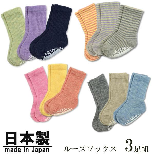 新生児・ベビー・ルーズソックス3足組・日本製(ベビーソックスベビー靴下赤ちゃんキッズベビー服子供)