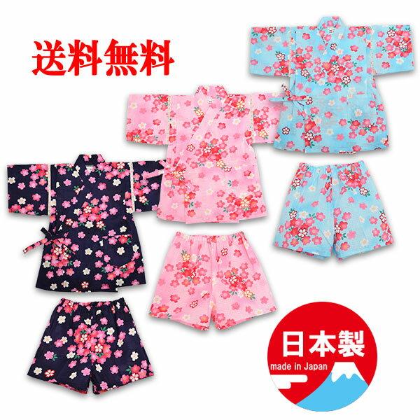 ベビー&キッズ・甚平スーツ桜吹雪・送料無料・日本製・綿紅梅(甚平女の子キッズベビー赤ちゃん甚平日本製